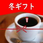 冬のコーヒーギフト