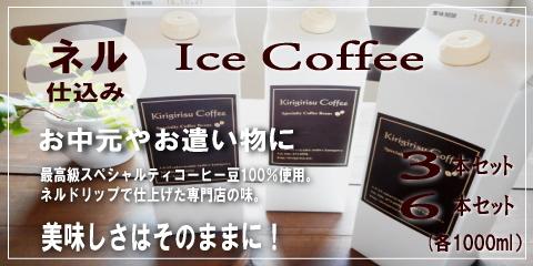 アイスコーヒーリキッド