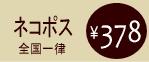 ネコポス378円