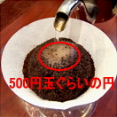 コーヒーの淹れ方6