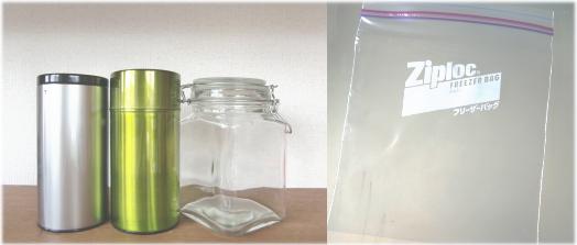 豆の保存容器
